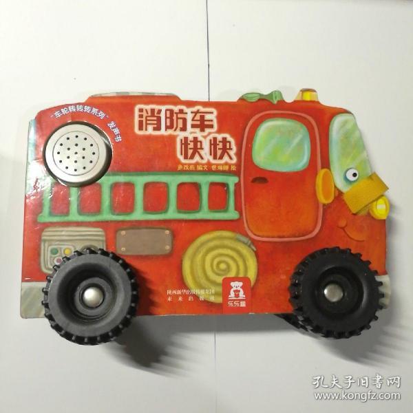 车轮转转转系列·发声书:消防车快快【 正版现货 】