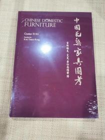 中国花梨家具图考