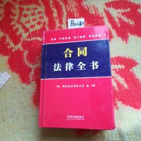 合同法律全书