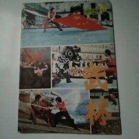 武林杂志 1983年第10期总第25期(8品16开64页目录参看书影)50667