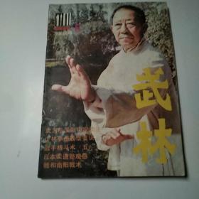 武林杂志 1986年第5期总第56期(8品16开64页目录参看书影)50671