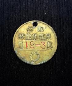 建国初期:辽宁抚顺膠车修理厂铜工具牌