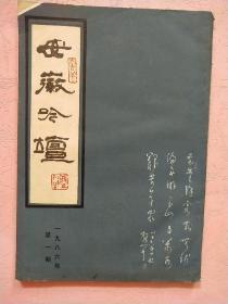 安徽吟坛 【1986年第1期】总第1期 创刊号