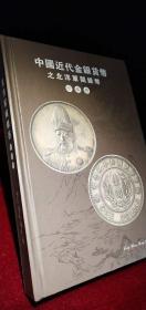 国近代金银货币之北洋军阀银币珍藏册,包含袁世凯4枚,