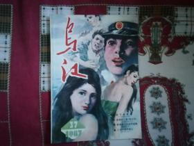 乌江1987 总第37期
