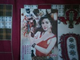 西江 文艺 1988总第41期