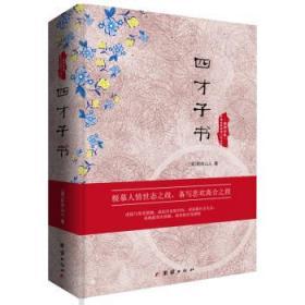 {全新正版现货} 经典书香.中国古典世情小说丛书:四才子书