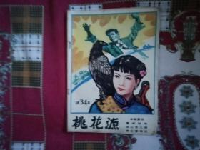 桃花源1985.6(总第34期)