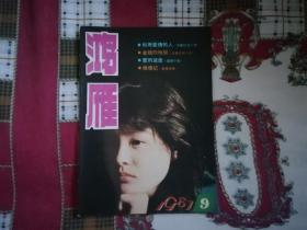 鸿雁 1987年第9期