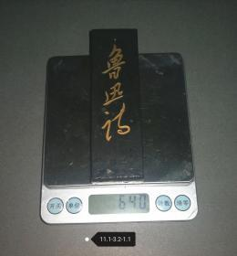 日本回流 上海墨厂70年代2两上级油烟101 鲁迅诗墨锭 断粘残墨 64克 特价