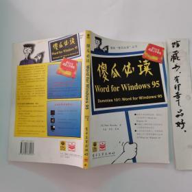 """""""傻瓜""""必读.Word for Windows 95"""