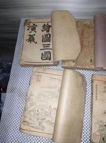 绘图三国演义,存卷1-56,五厚册,1906年,上海同文晋记书局,大量32开绣像图50张