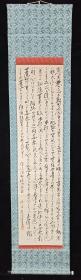 【日本回流】原装旧裱 庆俊 书法作品《日文书法条幅》一幅(纸本立轴,画心约4.1平尺,款识钤印:梅游、安福友伴、庆俊)HXTX215566