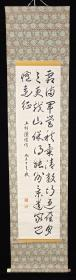 【日本回流】原装旧裱 佚名 书法作品《上杉谦信诗一首》一幅(纸本立轴,画心约3.6平尺,款识钤印:木下、松岳)HXTX215631