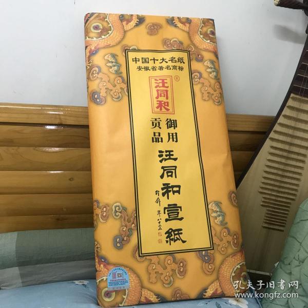 安徽汪同和宣纸 御用贡品四尺净皮特皮 纸开本御贡四尺单100张,名称特皮(特种净皮)