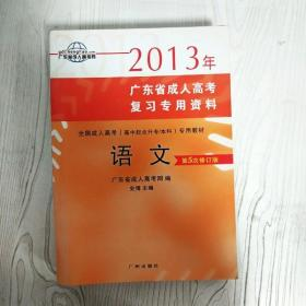 EA3028560 2013广东省成人高考复习专用资料  语文【第五版修订版】--全国成人高考(高中起点升专·本科)专用教材