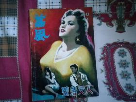 荔风 1989年40,41期合刊