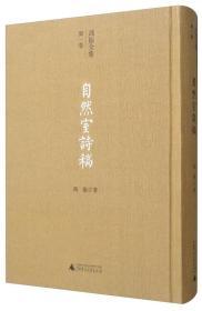 自然室诗稿/冯振全集(第一卷)