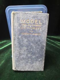 英汉模范字典 求解作文两用 吴稚晖先生评论 民国十九年廿版1930年
