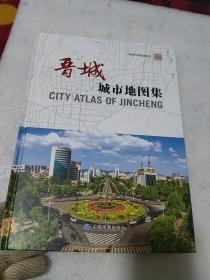 晋城城市地图集