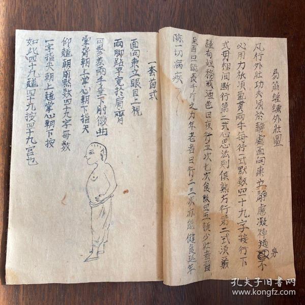 清或民国武术手抄本《易筋经练外壮图》一册全