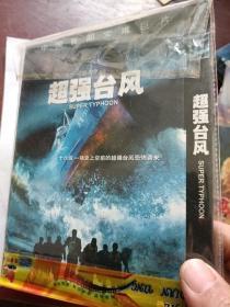 超强台风DVD
