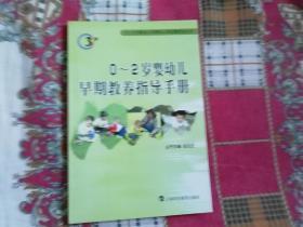 0-2岁婴幼儿早期教养指导手册