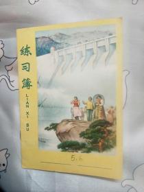 文革练习簿(内有文革日记28页笔记