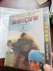 图雅的婚事DVD