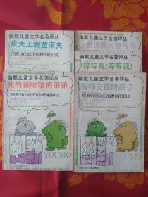 幽默儿童文学名著译丛