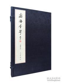 南海香华(16开线装 全一函一册)
