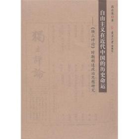 {全新正版现货} 自由主义在近代中国的历史命运:《独立评论》时期