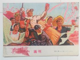 井冈山画刊(1971.4(下),第8期,总23期)