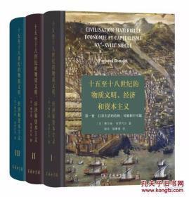 十五至十八世纪的物质文明、经济和资本主义 (精装 全三册)