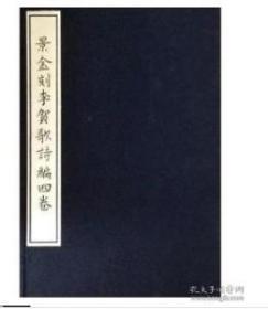 景金刻李贺歌诗编四卷(8开线装 全一函一册)