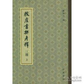 殷虚书契考释三种(16开精装 全二册)
