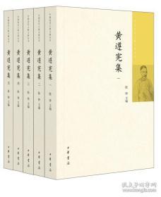 黄遵宪集(中国近代人物文集丛书 全五册)