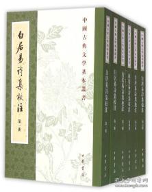 白居易诗集校注 (中国古典文学基本丛书 全六册)