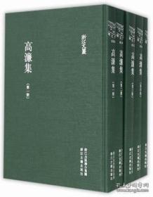 高濂集 (浙江文丛 16开布面精装 全五册)
