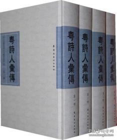 粤诗人汇传(精装 全四册)