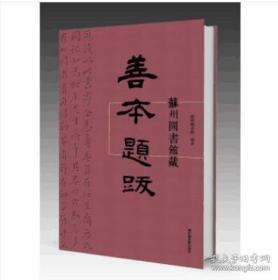 苏州图书馆藏善本题跋(16开精装 全一册)