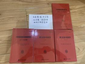 汪德迈全集(16开 精装 全四册)