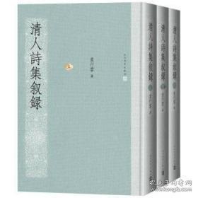 清人诗集叙录(精装 全三册)
