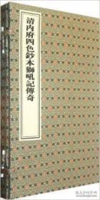 清内府四色钞本狮吼记传奇 (珍稀戏曲古本系列 16开线装 全一函一册)