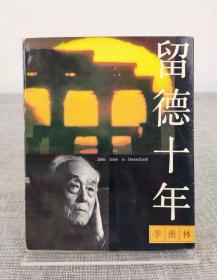 国学大师 季羡林签名本《留德十年》东方出版社 1992年1版1印,仅印2000册
