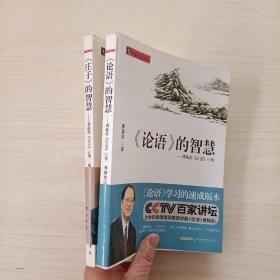 〈庄子〉的智慧、《论语》的智慧(2本合售)