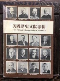 美国历史文献专辑