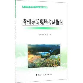 贵州导游现场考试指南(附光盘)