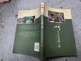 大夏书系·吴正宪教育教学文丛:听吴正宪老师上课