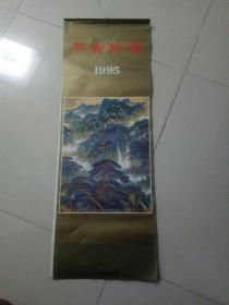 1995年挂历:恭贺新禧(上海画报出版社,13张全)
